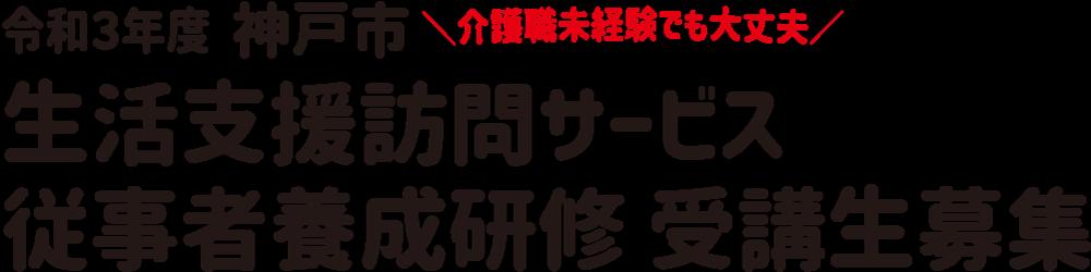 神戸市生活支援 訪問サービス 従事者養成研修 受講生募集